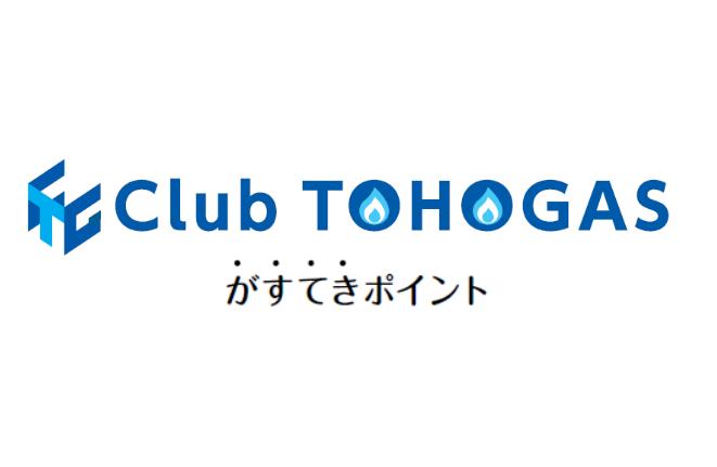 【東邦ガス】club TOHOGASを開設し、各種ポイントと交換可能に!