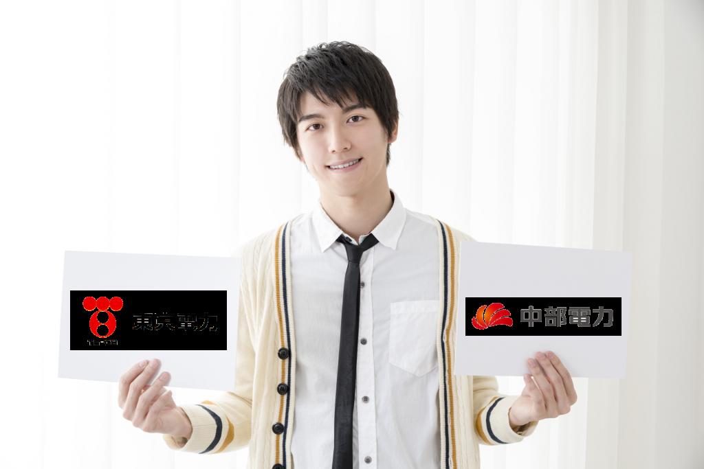 【東京電力VS中部電力】エリアを越えた2社の料金を徹底比較!